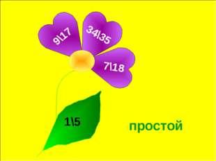 1\5 34\35 9\17 7\18 простой