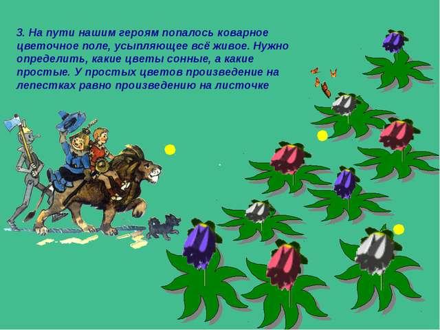 3. На пути нашим героям попалось коварное цветочное поле, усыпляющее всё живо...