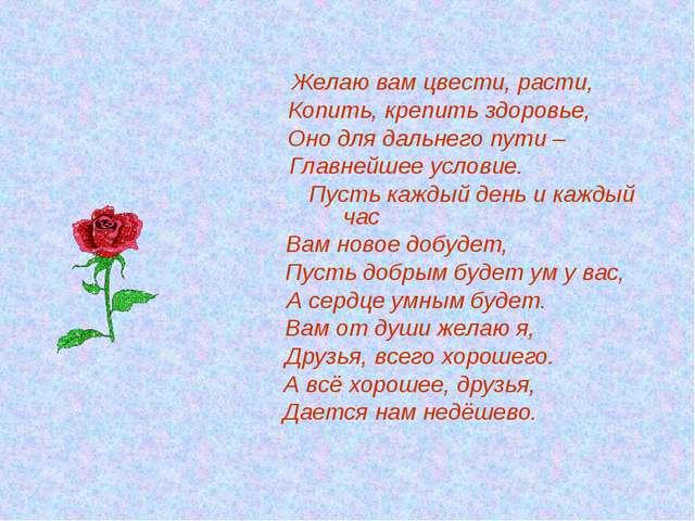 Желаю вам цвести, расти, Копить, крепить здоровье, Оно для дальнего пути – Г...