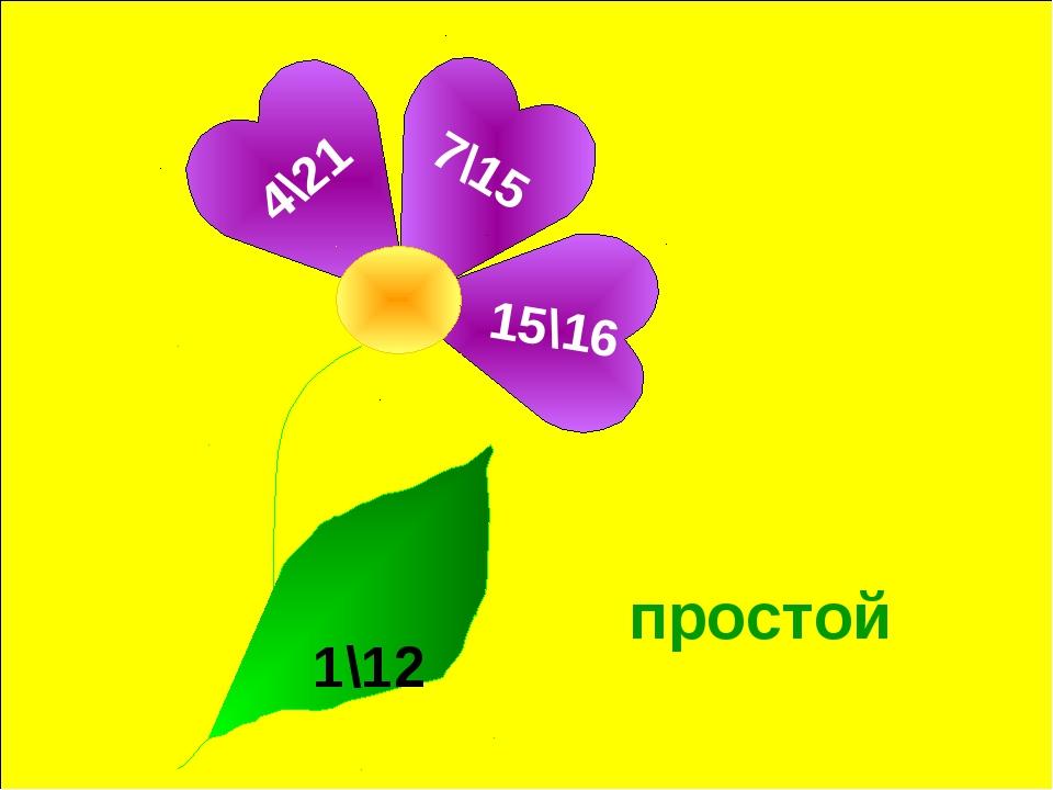 1\12 7\15 4\21 15\16 простой