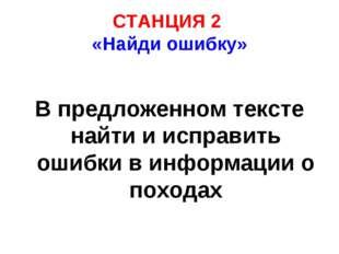 СТАНЦИЯ 2 «Найди ошибку» В предложенном тексте найти и исправить ошибки в инф