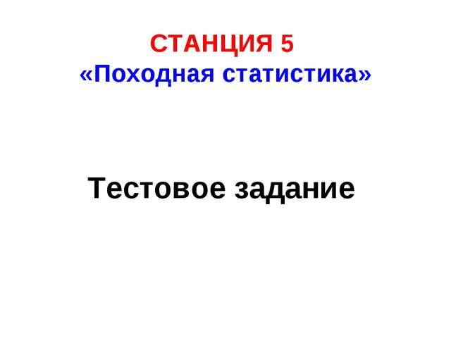 СТАНЦИЯ 5 «Походная статистика» Тестовое задание