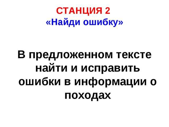 СТАНЦИЯ 2 «Найди ошибку» В предложенном тексте найти и исправить ошибки в инф...