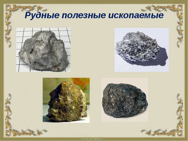 Рудные полезные ископаемые