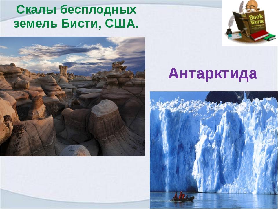 Скалы бесплодных земель Бисти, США. Антарктида