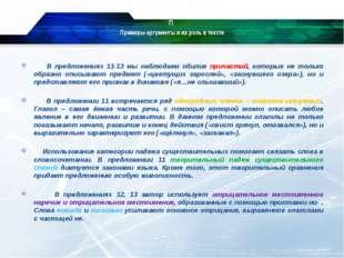 П Примеры-аргументы и их роль в тексте  В предложениях 11-13 мы наблюдаем об