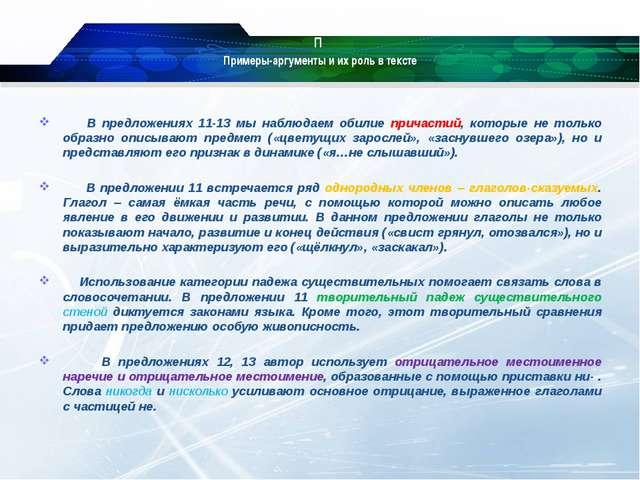 П Примеры-аргументы и их роль в тексте  В предложениях 11-13 мы наблюдаем об...