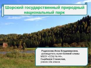 Шорский государственный природный национальный парк Родионова Инна Владимиров