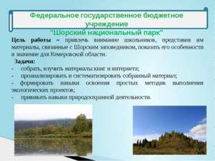 """Федеральное государственное бюджетное учреждение """"Шорский национальный парк"""""""
