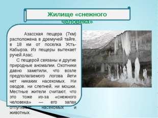 Азасская пещера (7км) расположена в дремучей тайге, в 18 км от поселка Усть-