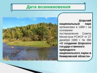 Шорский национальный парк организован в 1989 г. на основании постановления С