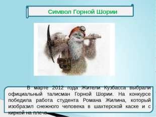 Символ Горной Шории В марте 2012 года Жители Кузбасса выбрали официальный та