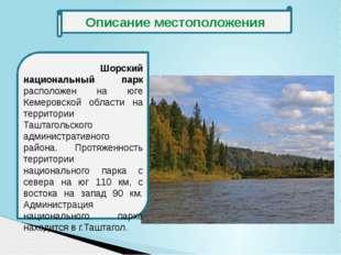 Описание местоположения Шорский национальный парк расположен на юге Кемеровс