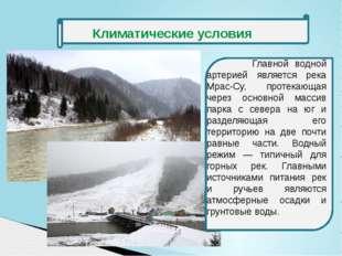 Климатические условия Главной водной артерией является река Мрас-Су, протека