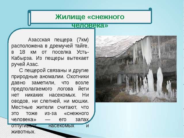 Азасская пещера (7км) расположена в дремучей тайге, в 18 км от поселка Усть-...