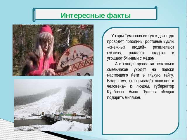 У горы Туманная вот уже два года проводят праздник: ростовые куклы «снежных...