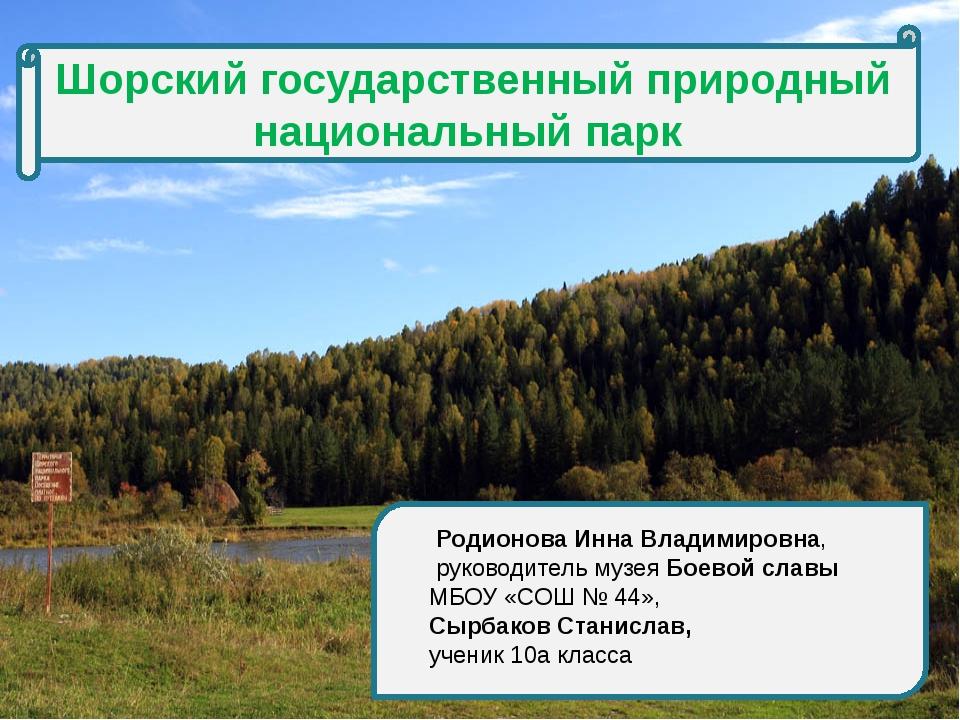 Шорский государственный природный национальный парк Родионова Инна Владимиров...