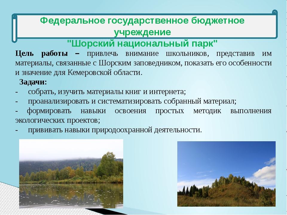 """Федеральное государственное бюджетное учреждение """"Шорский национальный парк""""..."""
