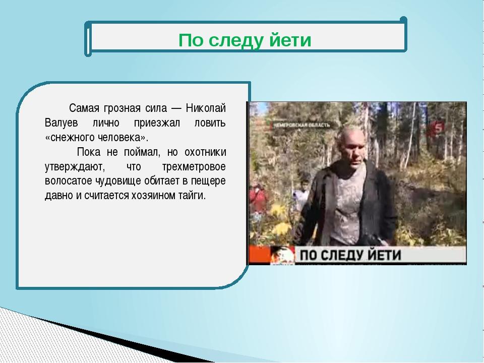Самая грозная сила — Николай Валуев лично приезжал ловить «снежного человека...