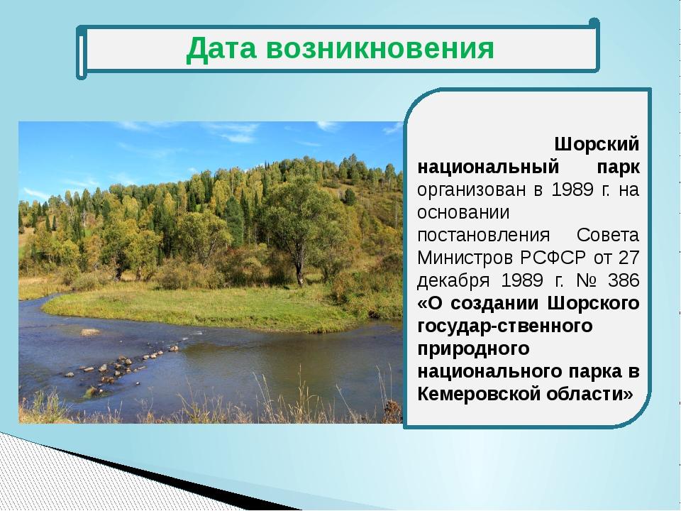 Шорский национальный парк организован в 1989 г. на основании постановления С...