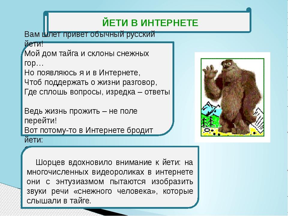 ЙЕТИ В ИНТЕРНЕТЕ Вам шлет привет обычный русский йети! Мой дом тайга и склон...
