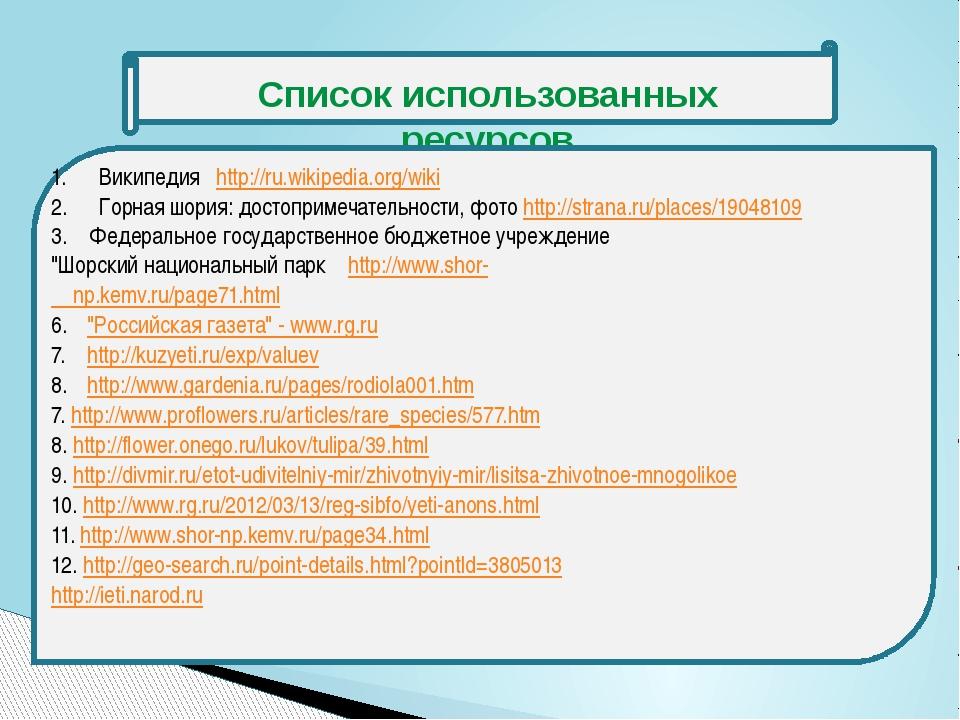Список использованных ресурсов Википедия http://ru.wikipedia.org/wiki Горная...