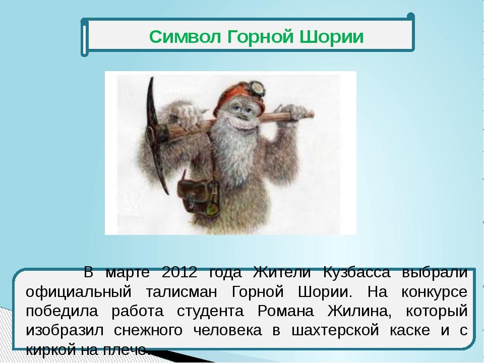 Символ Горной Шории В марте 2012 года Жители Кузбасса выбрали официальный та...