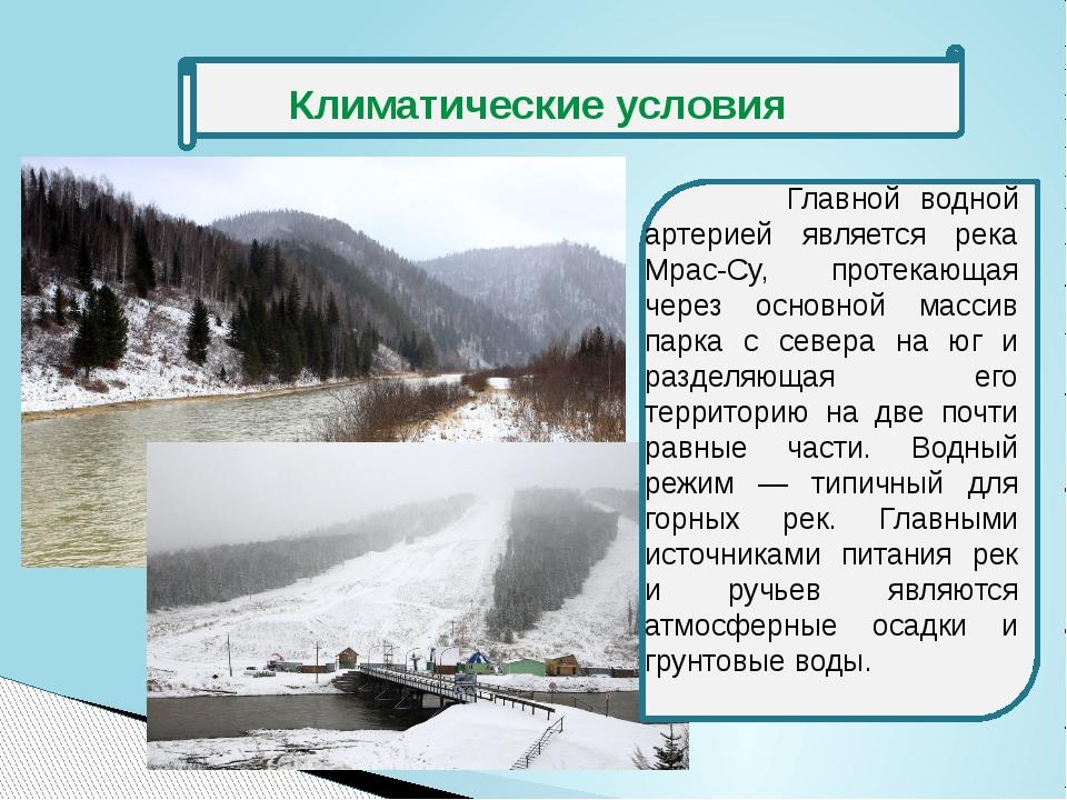 Климатические условия Главной водной артерией является река Мрас-Су, протека...