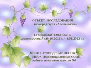 ОБЪЕКТ ИССЛЕДОВАНИЯ виноград сорта «Алешенькин» ПРОДОЛЖИТЕЛЬНОСТЬ долгосрочны