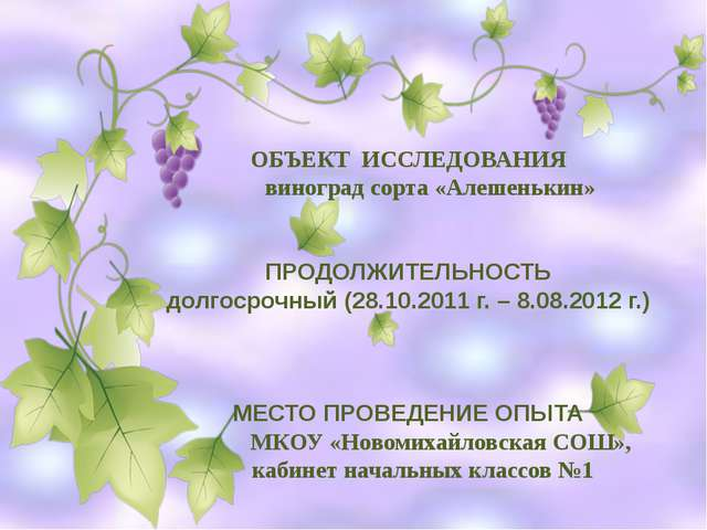ОБЪЕКТ ИССЛЕДОВАНИЯ виноград сорта «Алешенькин» ПРОДОЛЖИТЕЛЬНОСТЬ долгосрочны...