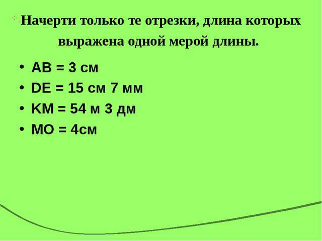 Начерти только те отрезки, длина которых выражена одной мерой длины. AB = 3 с...