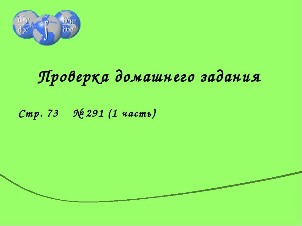 Проверка домашнего задания Стр. 73 № 291 (1 часть)