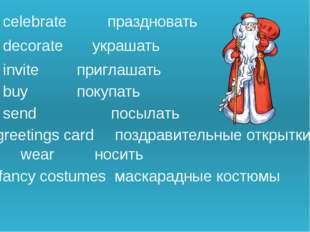 celebrate праздновать decorate украшать invite приглашать buy покуп