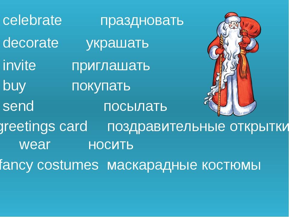 celebrate праздновать decorate украшать invite приглашать buy покуп...