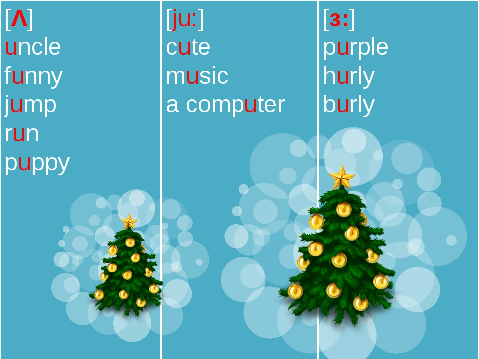 [ju:] cute music a computer [Λ] uncle funny jump run puppy [з:] purple hurly...