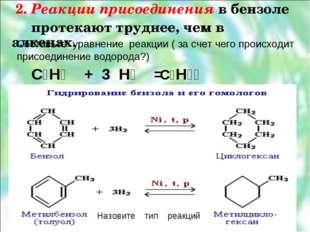 2. Реакции присоединения в бензоле протекают труднее, чем в алкенах. C₆H₆ +