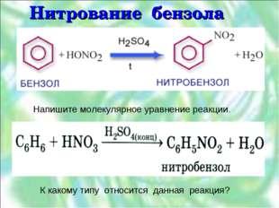Напишите молекулярное уравнение реакции. Нитрование бензола К какому типу отн