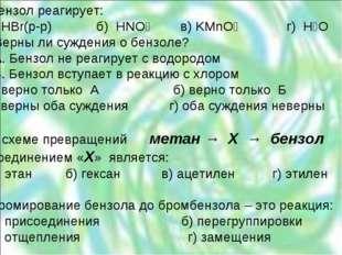 6. Бензол реагирует: а) HBr(р-р) б) HNO₃ в) KMnO₄ г) H₂O Верны ли суждения о