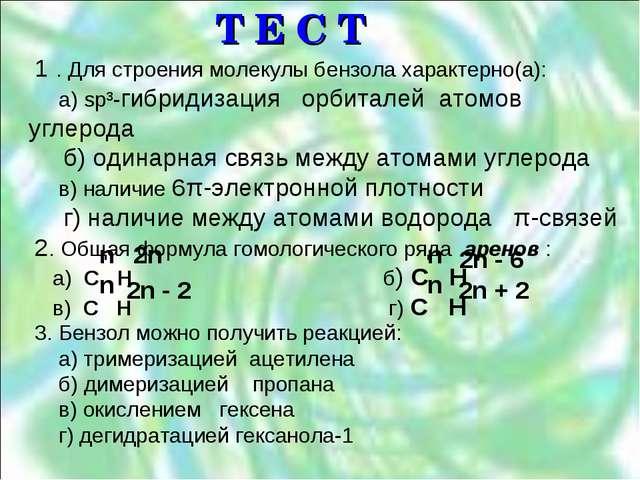 Т Е С Т 1 . Для строения молекулы бензола характерно(а): а) sp³-гибридизация...