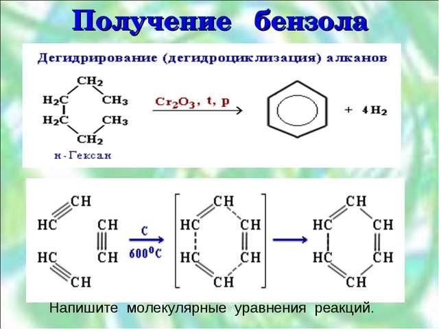 Получение бензола Напишите молекулярные уравнения реакций.