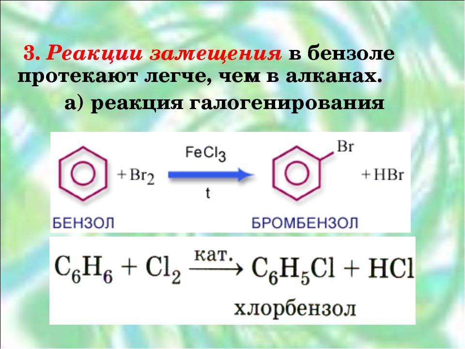 3. Реакции замещения в бензоле протекают легче, чем в алканах. а) реакция г...