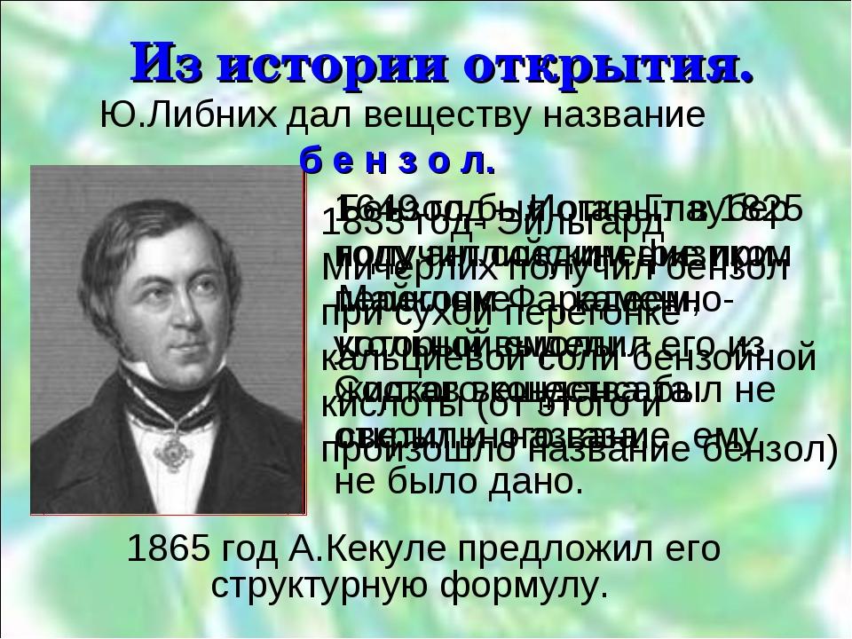 Из истории открытия. Бензол был открыт в 1825 году английским физиком Майклом...