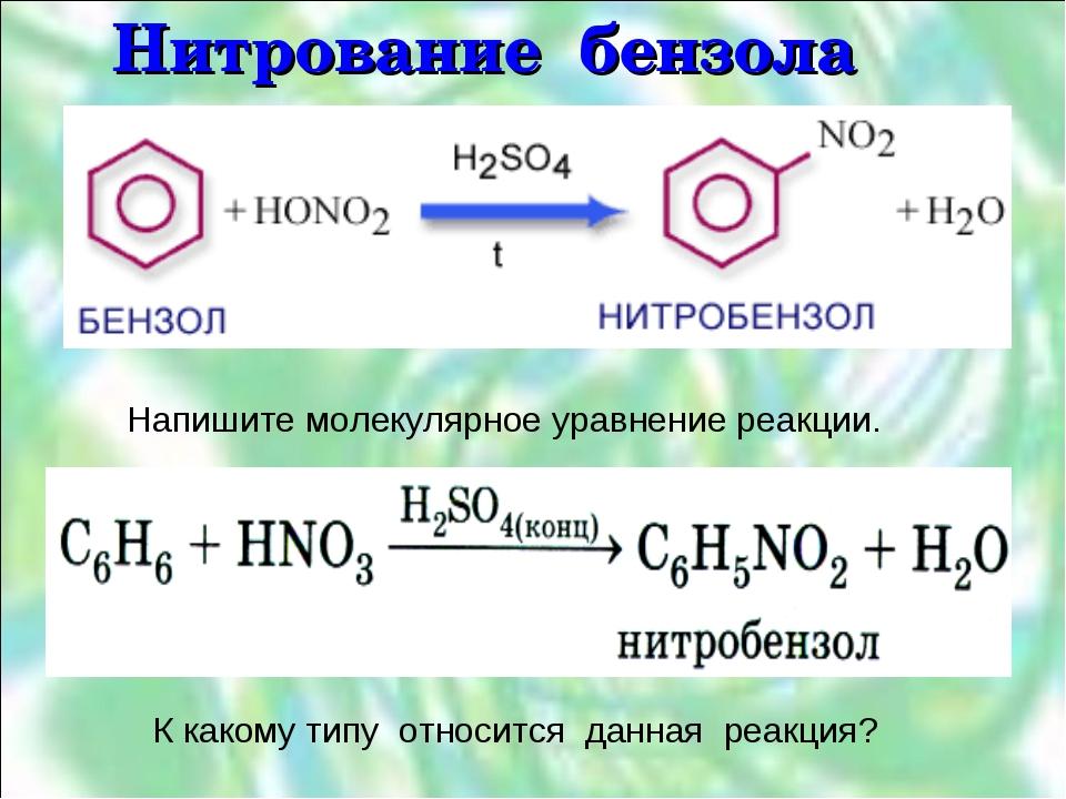 Напишите молекулярное уравнение реакции. Нитрование бензола К какому типу отн...