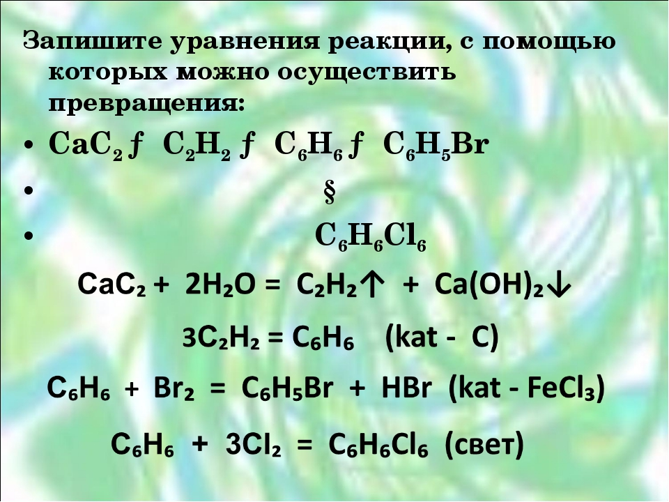 Запишите уравнения реакции, с помощью которых можно осуществить превращения:...