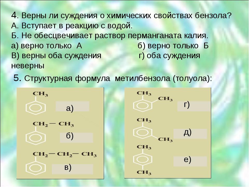 4. Верны ли суждения о химических свойствах бензола? А. Вступает в реакцию с...