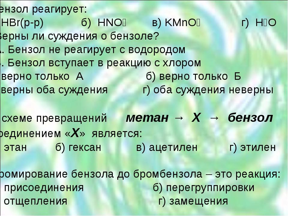 6. Бензол реагирует: а) HBr(р-р) б) HNO₃ в) KMnO₄ г) H₂O Верны ли суждения о...