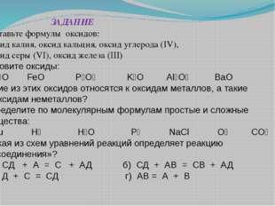 ЗАДАНИЕ 1. Составьте формулы оксидов: оксид калия, оксид кальция, оксид углер