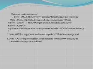 Используемые материалы: 1. Фото «ВОДА»http://www.yvk.ru/sites/default/temp/wa