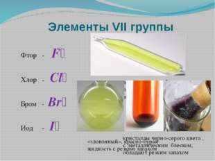 Элементы VII группы Фтор - F₂ Хлор - Cl₂ Бром - Br₂ Иод - I₂ «уничтожать, раз