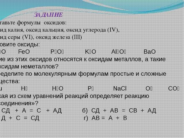 ЗАДАНИЕ 1. Составьте формулы оксидов: оксид калия, оксид кальция, оксид углер...
